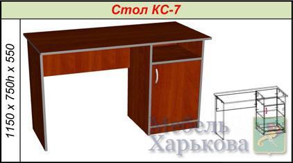 Стол КС-7 - Компьютерные столы в Харькове