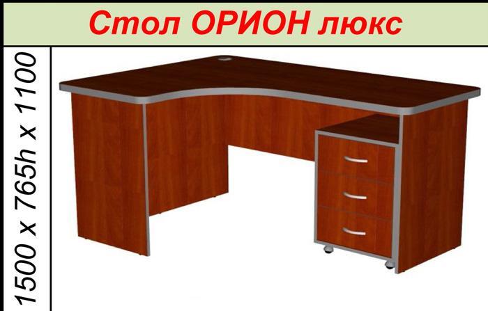 Стол Орион люкс