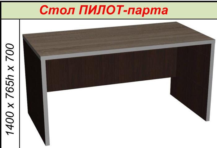 Стол ПИЛОТ-парта
