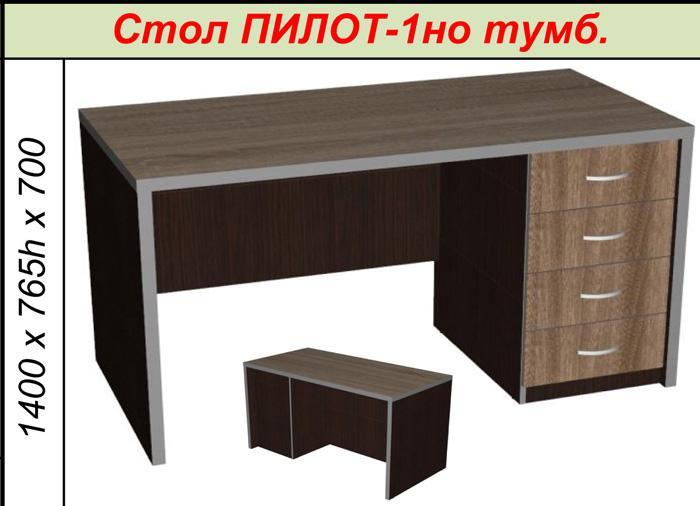 Стол ПИЛОТ-1но тумб.