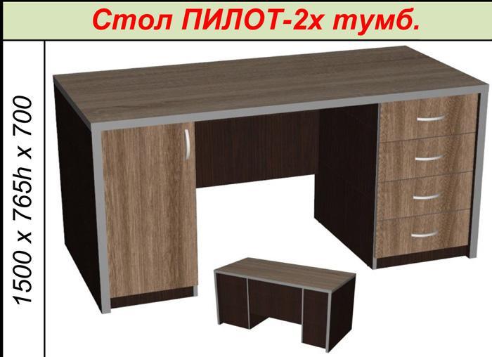 Стол ПИЛОТ-2х тумб.