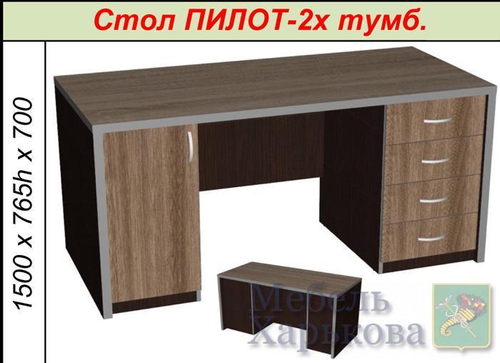 Стол ПИЛОТ-2х тумб. - Компьютерные столы в Харькове