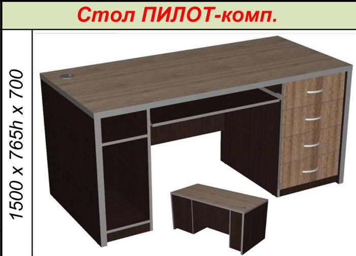 Стол ПИЛОТ-комп.