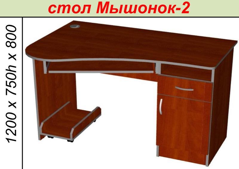Стол Мышонок-2