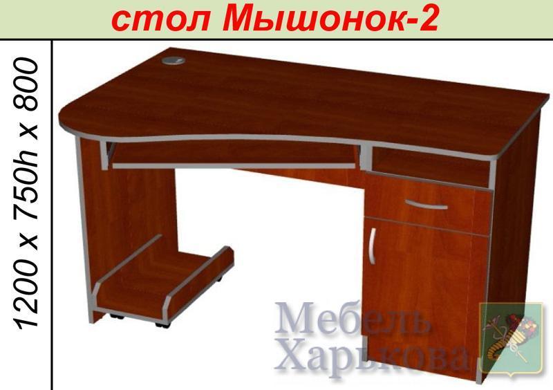 Стол Мышонок-2 - Компьютерные столы в Харькове