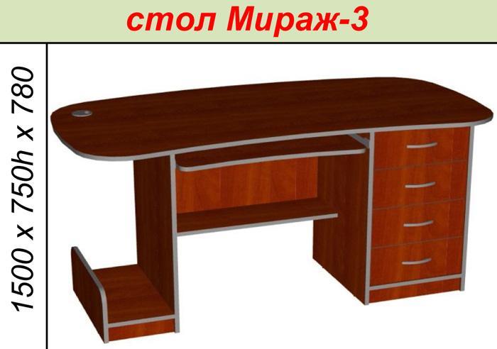 Стол Мираж-3