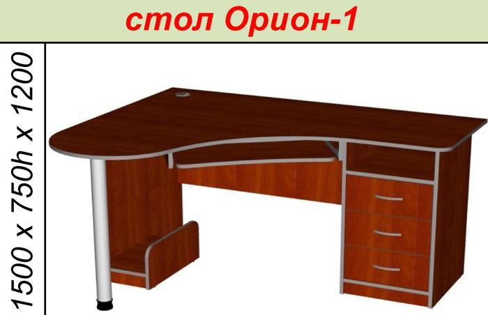 Стол Орион-1