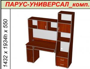 Фото Компьютерные столы Парус-Универсал комп.