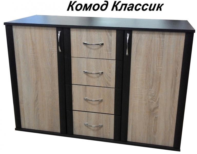 Комод Класик