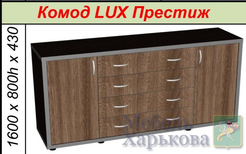 Комод LUX Престиж - Комоды в Харькове