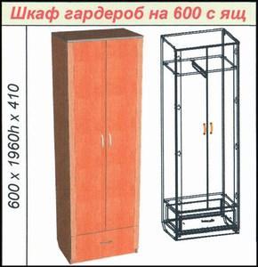 Шкаф гардероб на 600 с ящ
