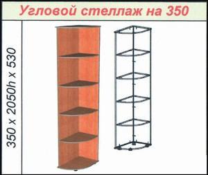 Угловой стеллаж на 350