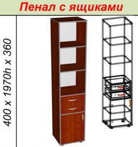 Фото Офисная мебель Пенал с ящиками