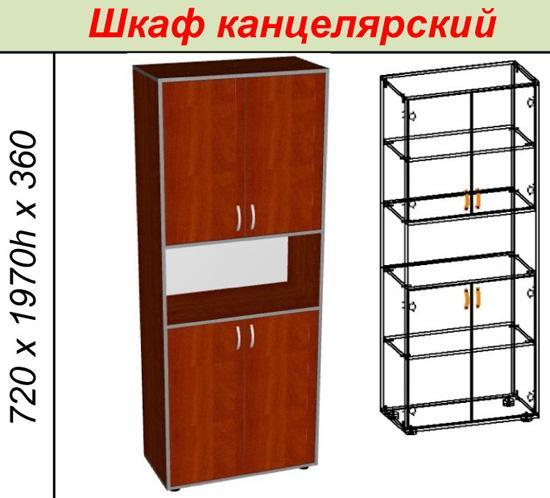Шкаф канцелярский