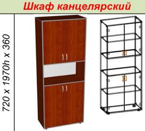 Фото Офисная мебель Шкаф канцелярский
