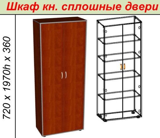 Шкаф кн. сплошные двери