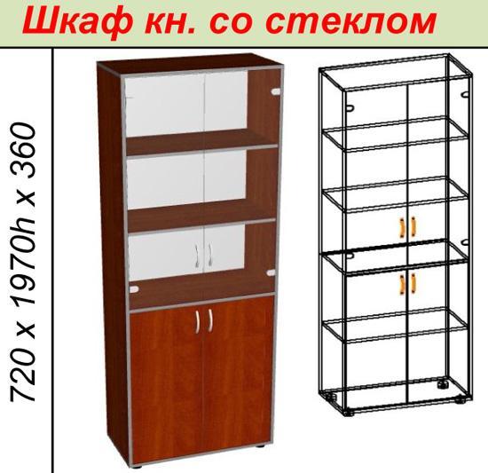 Шкаф кн. со стеклом