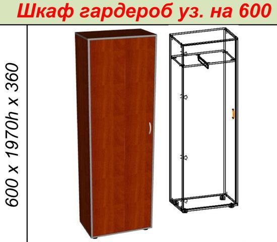 Шкаф гардероб уз. на 600