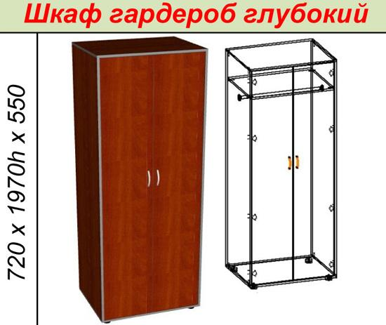 Шкаф гардероб глубокий