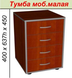 Фото Офисная мебель Тумба моб. малая