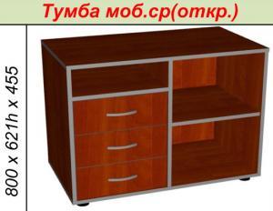 Фото Офисная мебель Тумба моб. ср(откр.)