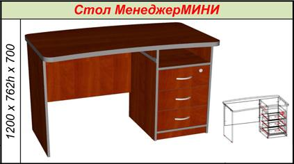 Стол МенеджерМИНИ