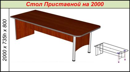 Стол Приставной на 2000
