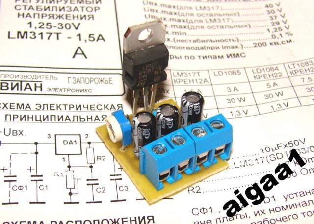 Стабилизатор напряжения 1,25-30В, 1.5А на LM 317 T