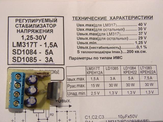 Стабилизатор напряжения 1,25-30В, 5А на SD1084
