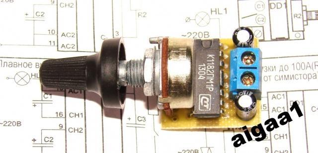 Фазовый регулятор мощности 150 Вт на ИМС К1182ПМ1Р с ручкой