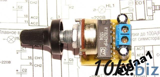 Фазовый регулятор мощности 150 Вт на ИМС К1182ПМ1Р с ручкой Стабилизаторы, регуляторы и прочее  на Электронном рынке Украины