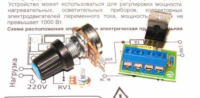 Фазовый регулятор мощности до 1кВт с выносным резистором