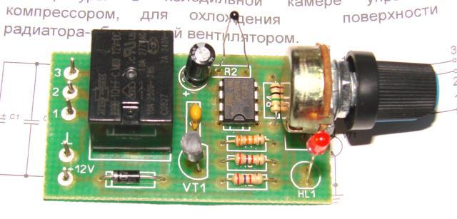 Терморегулятор ( охлаждение )