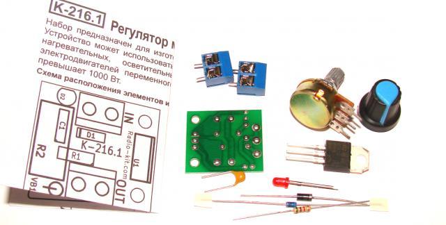Набор для сборки Фазовый регулятор мощности 2,6КВт 12А 220В