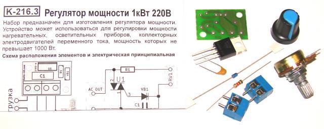 Набор для сборки Фазовый регулятор мощности 1кВт