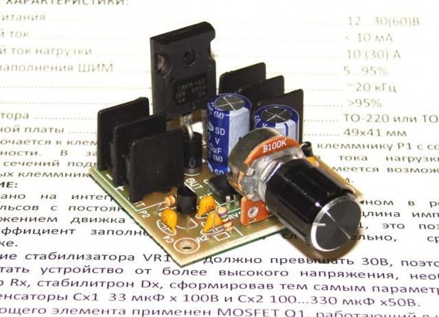 Регулятор мощности с ШИМ 20А 12 - 30В
