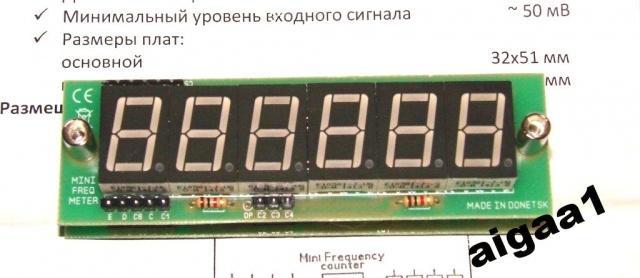 Цифровая шкала-частотомер 0 МГц - 50 МГц