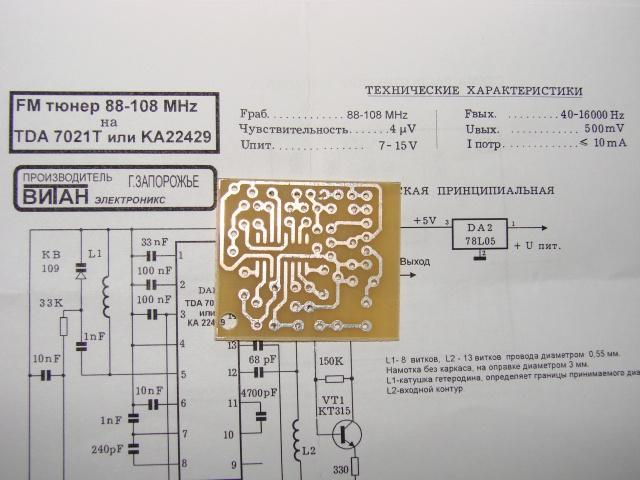 Плата FM тюнер на ИМС TDA7021T