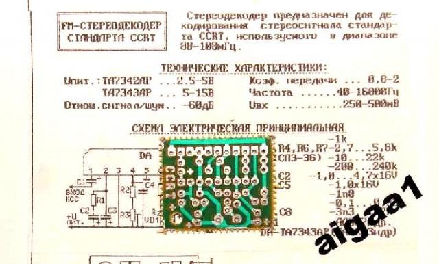 Плата FM- стереодекодер на КА2263 (ТА7343 и т.д.)