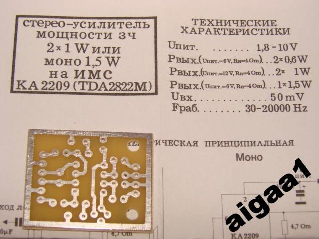 Плата Стерео УНЧ с низковольтным питанием 2х1Вт на КА2209(TDA2822)