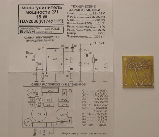 Плата Моно УНЧ 15Вт TDA2030