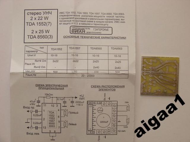 Плата Стерео УНЧ 2X22Вт на TDA1552 (1557, 8560, 8563)