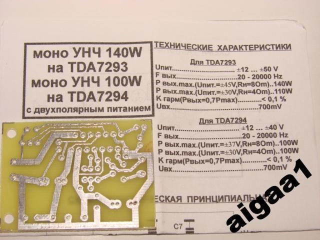 Плата Моно УНЧ 140/100 Вт на TDA7293(7294)