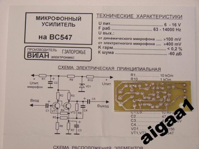 Плата Микрофонный усилитель на BC547