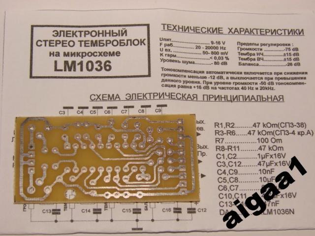 Плата Стерео регулятор тембра на LM 1036