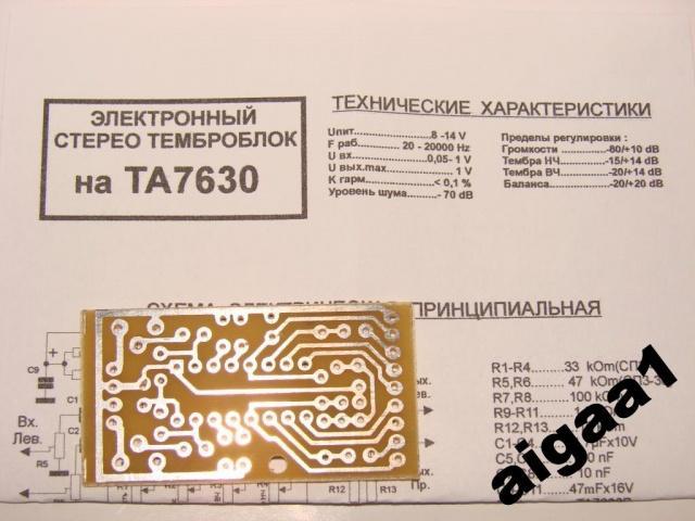 Плата Электронный стерео темброблок ТА7630