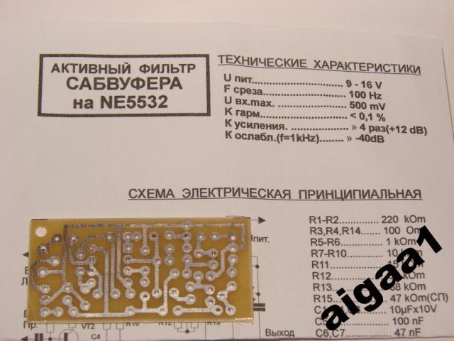 Плата Активный фильтр сабвуфера на NE5532