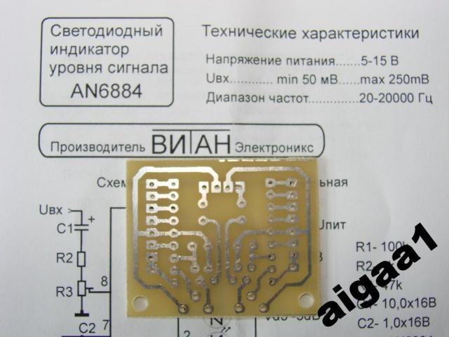 Плата 5-ти светодиодный индикатор уровня сигнала на AN6884
