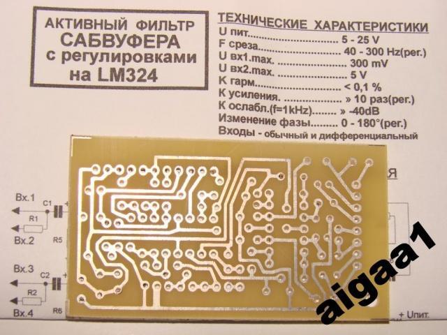 Плата Активный Фильтр сабвуфера с регулировками на LM324