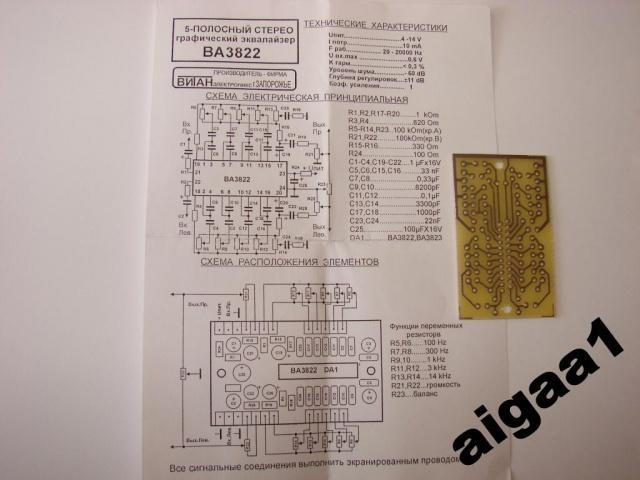 Плата Эквалайзер (5 полос) стерео на ВА3822
